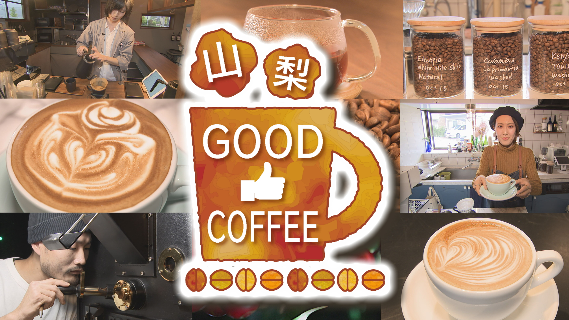 山梨GOOD COFFEE