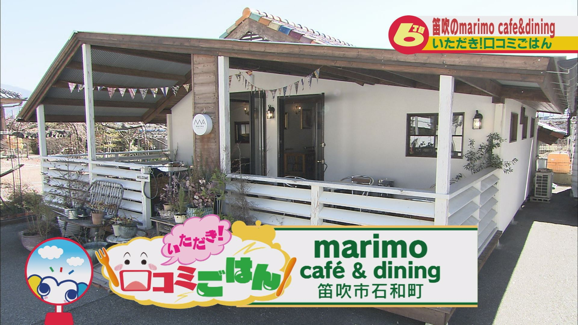 marimo cafe$dining(笛吹市石和町)