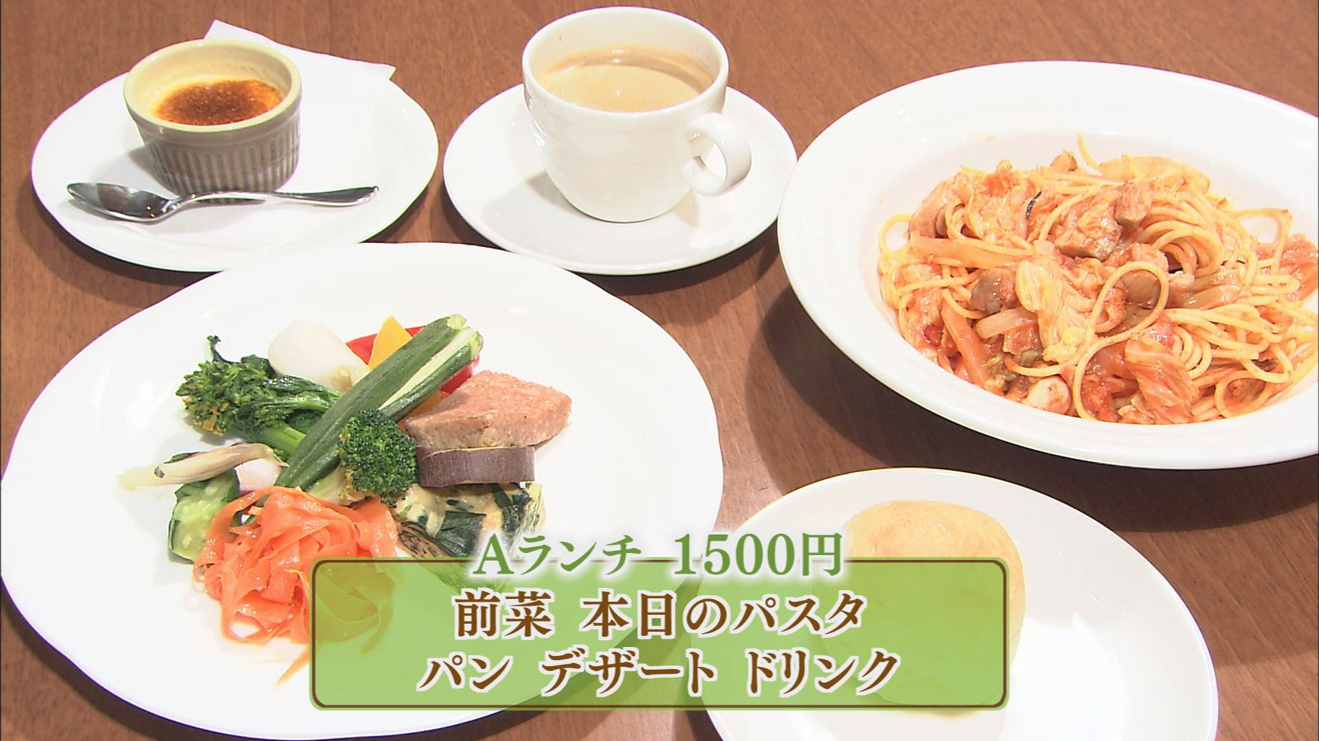 Aランチ 1500円