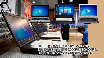 パソコン ジェムテク 譲渡 会 有償 ノート JEMTCのノートパソコン有償譲渡会にいってみた