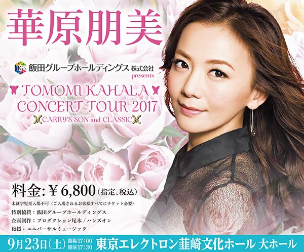 飯田グループホールディングス presents 華原朋美  TOMOMI KAHALA CONCERT TOUR 2017~CARRYS SON and CLASSIC~